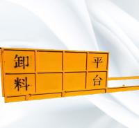 小型工地卸货平台   永邦供应  建筑用卸料平台   贵州   伸缩抽屉式升降卸料平台