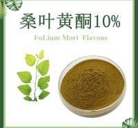 慈缘生物供应 桑叶提取物  桑叶黄酮10%-50%  桑叶总黄酮