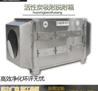 常州武进活性炭箱空气净化吸附废气过滤箱工业漆雾处理环保设备生产安装