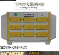 安徽黄山活性炭环保箱废气处理设备烤漆房 焊接烟尘 打磨烟尘 工业粉尘处理厂家