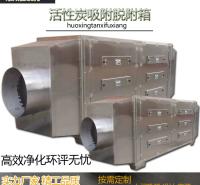 常州喷淋塔配套活性炭箱价格废气吸附废气过滤箱工业漆雾处理环保设备生产安装德锐特