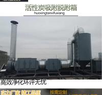 扬州宝应活性炭环保箱废气处理设备烤漆房 焊接烟尘 打磨烟尘工业粉尘处理方案一体化