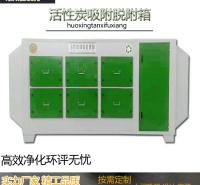 常州金坛活性炭箱废气净化吸附废气过滤箱工业漆雾处理环保设备生产厂家安装一体化