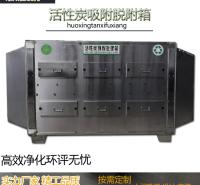 江西九江厂家活性炭环保箱废气处理设备烤漆房 焊接烟尘 打磨烟尘 湖口工业粉尘处理