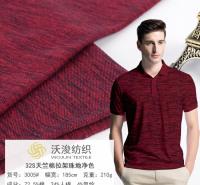 厂家批发32S天竺棉拉架珠地净色面料夏季polo衫T恤面料