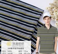 2020新款针织面料细条纹儿童打底裤面料 夏季短袖棉针织面料