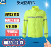 逆反射反光防晒服 夏季透气防紫外线交通警示反光衣 厂家批发可定制