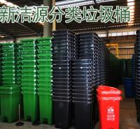 厂家直销 量大从优 120L垃圾桶现货120L塑料垃圾桶深圳新洁源