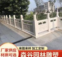 石雕护栏 汉白玉大理石景区防护栏 石桥栏杆可定制