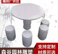 户外休闲花岗岩石雕石桌石凳组合 花园广场庭院仿古青石桌椅定制