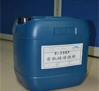 污水处理消泡剂东城抗泡剂表面活性剂科佳性价比高广东价格合理