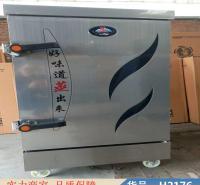 慧采煤气蒸饭车 电气蒸饭车 蒸饭柜12盘电气货号H2176