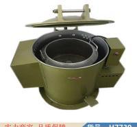 慧采工业离心脱油机 谷王烘干机热风炉 食品脱水机货号H7739