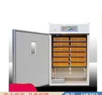 慧采智能孵化机 养殖孵化机 三用孵化机货号H8293