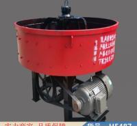 慧采强制式混凝土搅拌机 小型饲料搅拌机 强制性混凝土搅拌机货号H5487