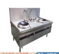 慧采电磁炉商用电磁炉 商用电磁炉的 商用电磁炉灶货号H7945