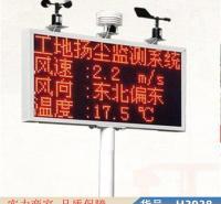 慧采太阳能扬尘监测仪 智慧城市扬尘检测仪 扬尘污染检测仪货号H3938