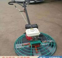 慧采电动收光机 小型抹光机 小型电动收光机货号H7992