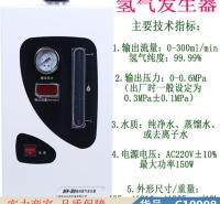 慧采气相色谱空气发生器 过氧化氢气体发生器 气相用氮气发生器货号C10908
