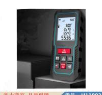 慧采红外线测距仪 小功率测距仪 老式测距仪货号H11003