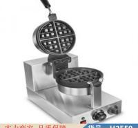 慧采商用华夫饼机 华夫饼机创意圆型 华夫饼机双盘货号H2559