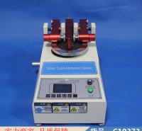 慧采耐磨耐耗试验机 胶砂耐磨试验机 烤漆耐磨擦试验机货号C10373