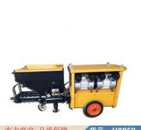 慧采砂浆快速喷涂机 快速砂浆喷涂机 小型全自动砂浆喷涂机货号H8069