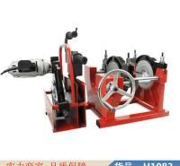 慧采热熔对焊机 家用水管热熔机 燃气管道电容机货号H1083
