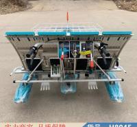 慧采农用小型自动插秧机 大型水稻插秧机 全自动水稻插秧机货号H8045