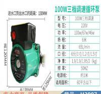 慧采暖气循环泵 立式循环泵 脱硫浆液循环泵货号H3907