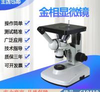 慧采脱碳层测量仪 测量仪显微镜 全自动显微镜货号C10410