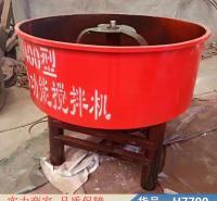 慧采平口搅拌机 家用饲料搅拌机 傻瓜饲料搅拌机货号H7790