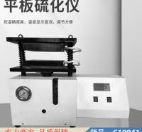 慧采小型橡胶平板硫化机 平板硫化仪 胶带电热式硫化机货号C10941