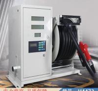 慧采车加油机 遥控加油机 长空加油机货号H4473