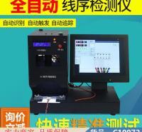 慧采线序颜色检测仪 线序颜色测试仪 导通测试仪货号C10972
