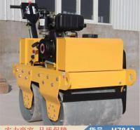 慧采小型座驾式振动压路机 小型振动式压路机 振动小型压路机货号H7842