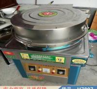 慧采电饼铛 烤饼炉子 燃气的电饼铛货号H7807