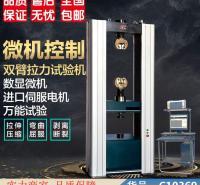 慧采wdw50电子试验机 数显式电子试验机 智能电子拉力实验机货号C10369