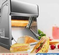 慧采全自动面包切片机 升级款面包切片机 面包片切割器货号H7978