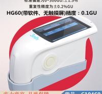 慧采彩谱光泽度仪 便携式光泽度计 三角度光泽计货号C10460