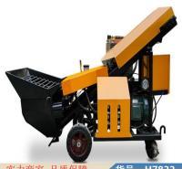 钜都车载混凝土输送泵 小型混凝土细石输送泵 混凝土输送泵送泵货号H7822