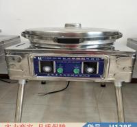 钜都燃气烤饼机 全自动电饼铛 煎鱼电饼铛货号H1385