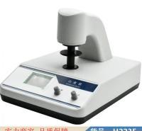 钜都毛巾白度检测仪 wsb2白度仪 粉料白度仪货号H2235