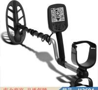 智众可视金属探测仪 金属管线探测仪 防水金属探测仪货号H2694