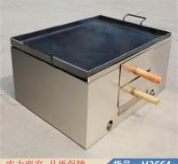 智众白吉馍炉 白吉馍烤饼炉 自动温控火烧炉子货号H3664