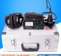 智众地暖漏水温度探测仪 屋面漏水探测仪 漏水检查声纳探测货号H0233